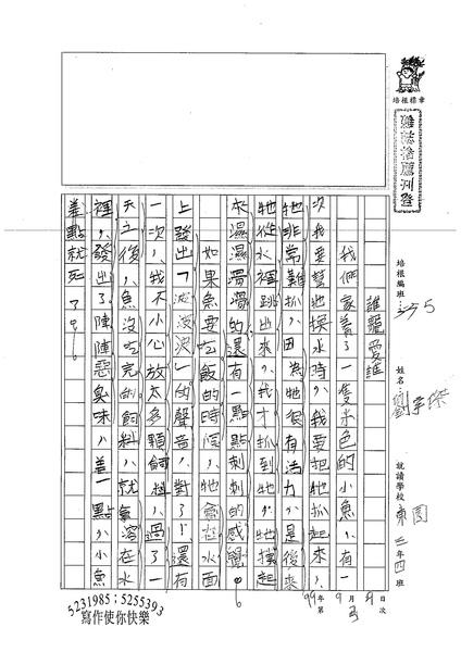 99W5203劉宇傑 (1).jpg