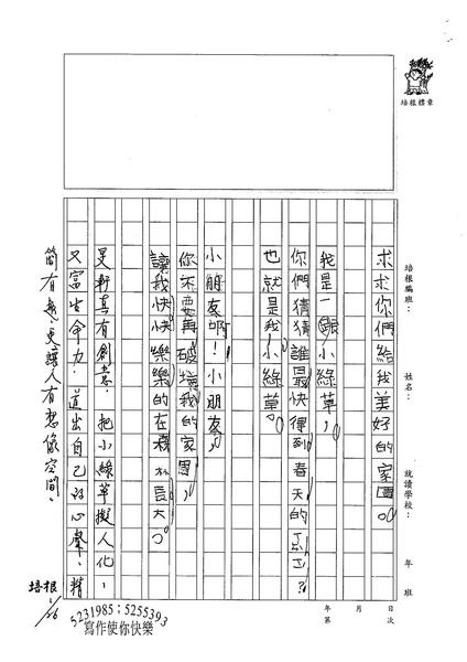 99W3307郭旻軒 (2).jpg