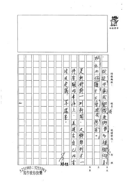 99W3208郭旻軒 (2).jpg