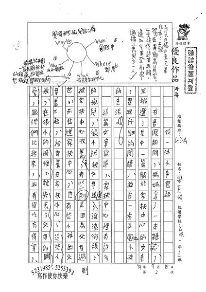 99WA202梁至皓 (1).jpg
