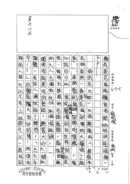 99W5106劉雨潔 (2).jpg
