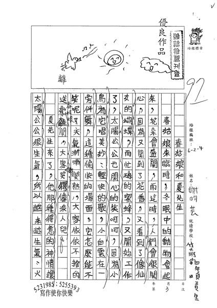 99W4203謝昀芸 (1).jpg