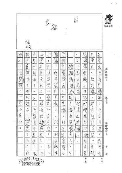 99W6202黃室涵 (2).jpg