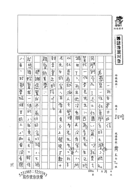99W5309李安得 (1).jpg