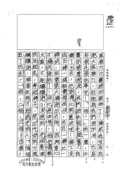 99W5205劉欣宇 (3).jpg