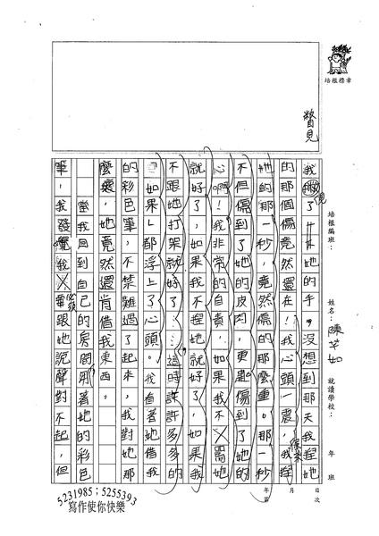 99TSW13陳芊如 (2).jpg