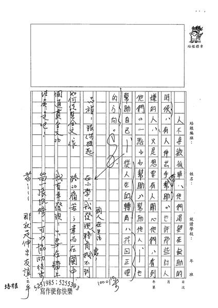 99WE303黃品禎 (4).jpg
