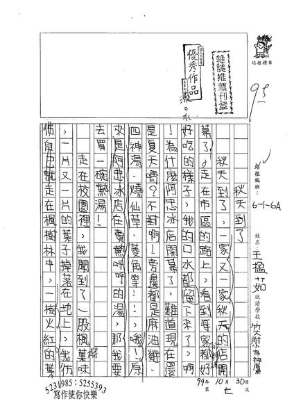 99W6207王楹茹 (1).jpg