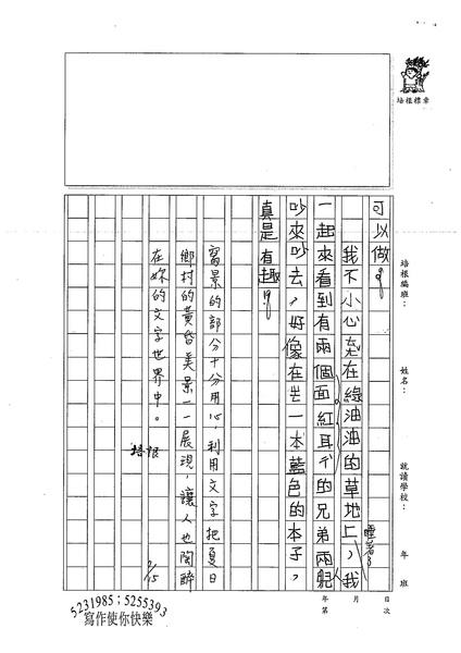 99TMW04楊笠辰 (3).jpg