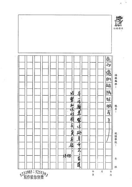 100W5408葉詩涵 (3).jpg