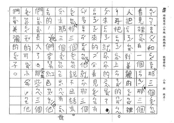 99W2102陳安琪 (2).jpg