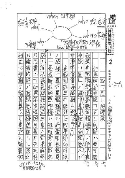 99WA209羅嵩淵 (1).jpg