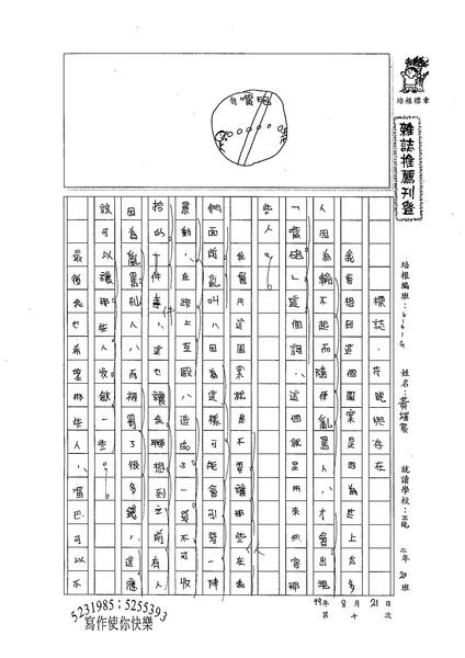 99WG110黃塏宸 (1).jpg
