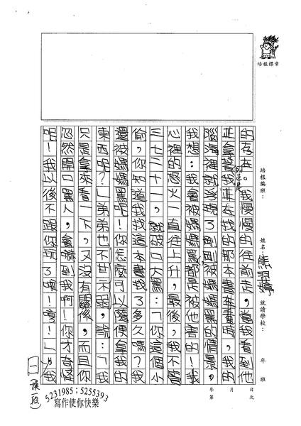 99TSW13熊羿婷 (2).jpg