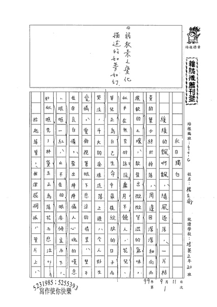 99WG201楊立渝 (1).jpg