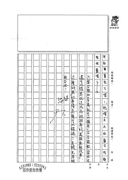 100W5403王瀚睿 (3).jpg