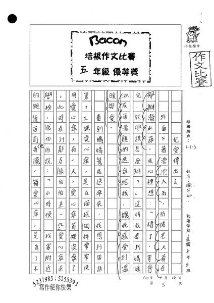 99W5305陳芊如 (1).jpg