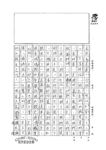 99W5310陳璿筑 (2).jpg