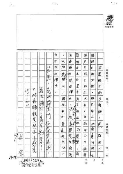 99W6202楊笠笙 (4).jpg