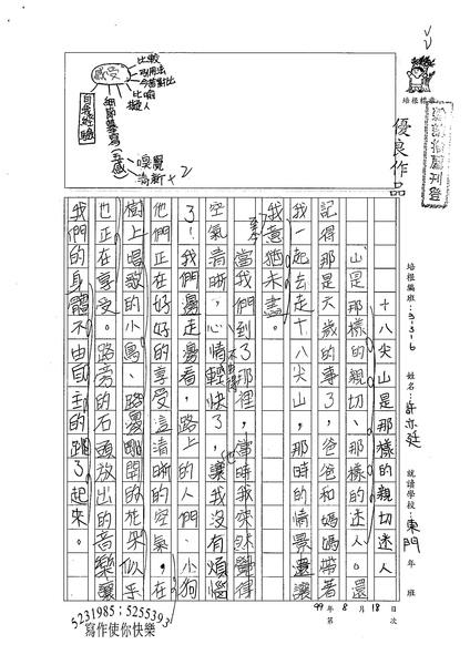 99W6109許亦廷 (1).jpg