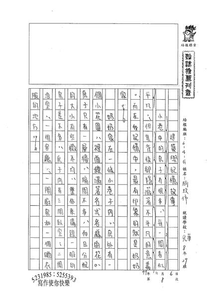 99WG208柯玟予 (1).jpg