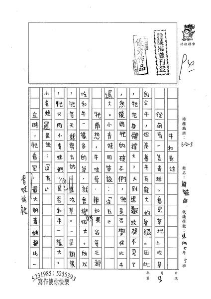 99W5208蔣毓庭 (1).jpg
