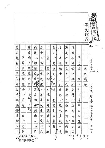 99WE202張若瑜 (1).jpg