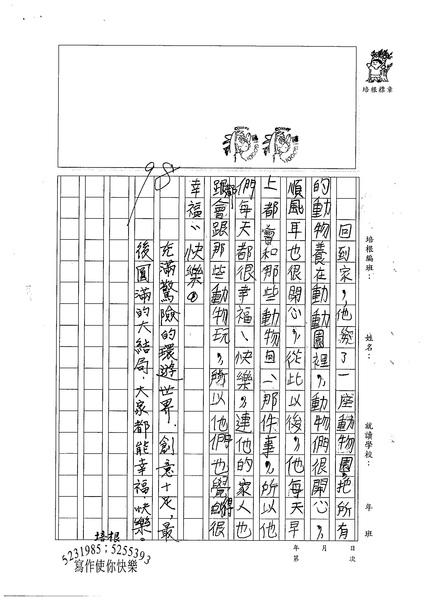 99W4109林宏諭 (4).jpg