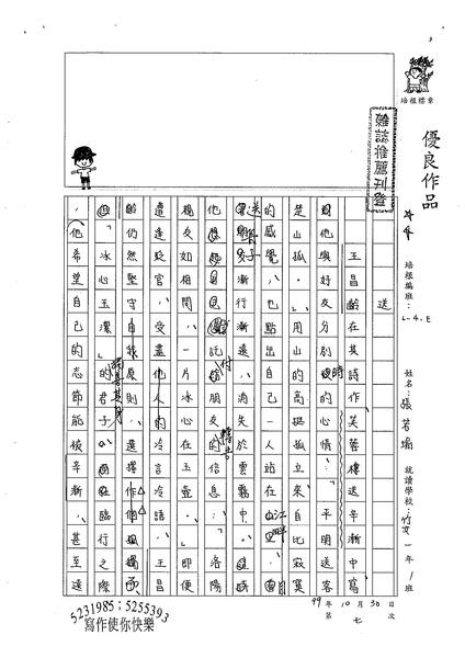 99WE207張若瑜 (1).jpg
