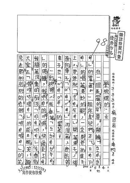 100W3407楊笠辰 (1).jpg