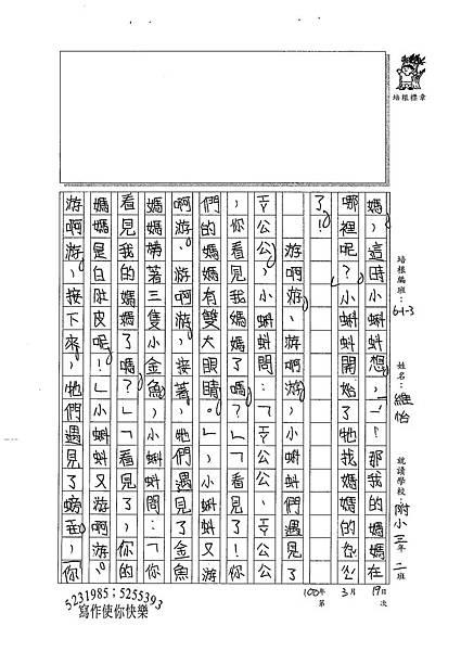 99W3401蔡維怡 (2).jpg