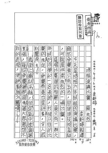 100W6405李軒婷 (1).jpg