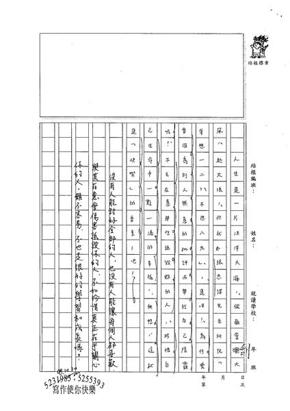 99WG205楊立渝 (4).jpg