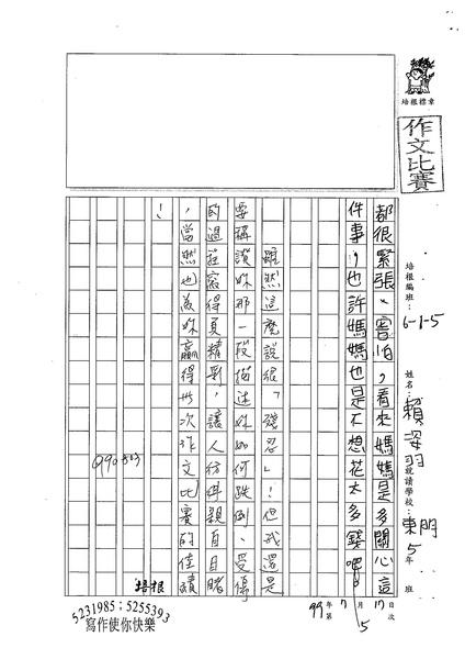 99W5105賴姿羽 (3).jpg