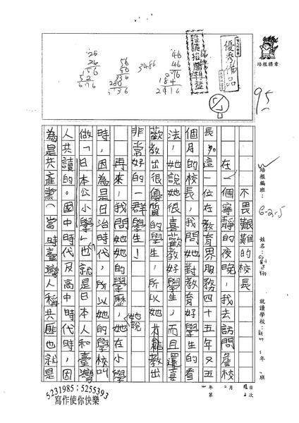 99W5308劉正翔 (1).jpg