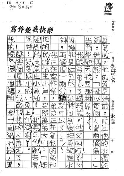 99TBW10張芸秀 (2).jpg