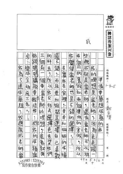 99W5110鄭至媛 (1).jpg