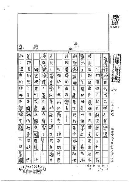 99W5109鄒鈺玫 (1).jpg