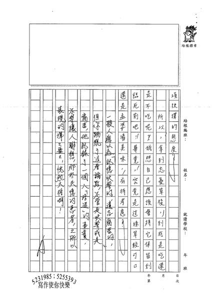 99WE103游季庭 (5).jpg