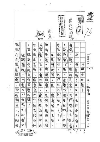 99W4205鄭宇家 (1).jpg