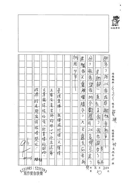 99W3210張曼琪 (2).jpg