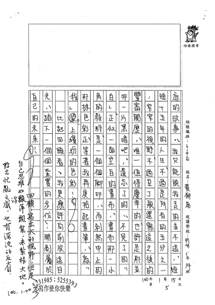 99WE305黃郁庭 (4).jpg
