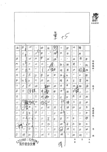 99W6203楊笠笙 (3).jpg