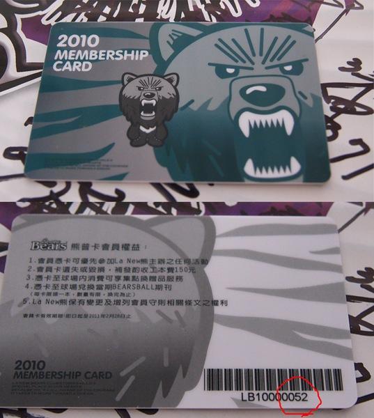 2010membercard