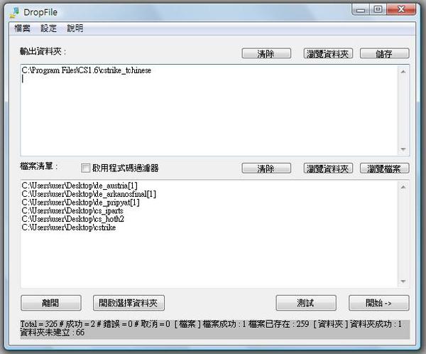 DropFile-Main.jpg