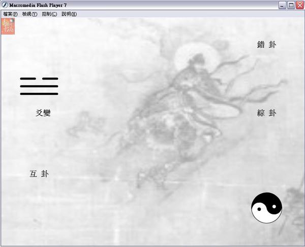 8.占卦按第一下出現圖.jpg