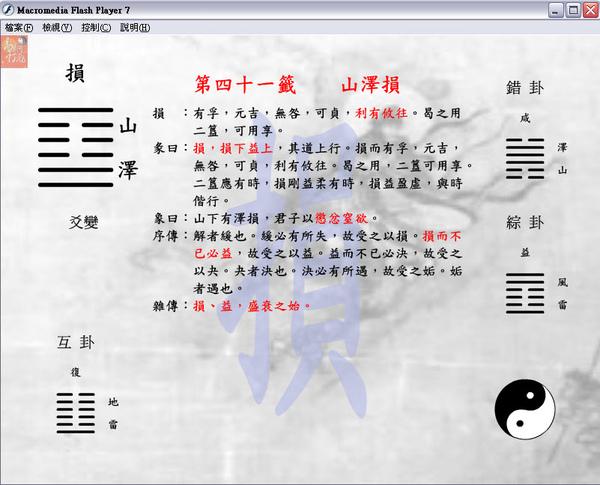 9.占卦按第二下出現圖.jpg