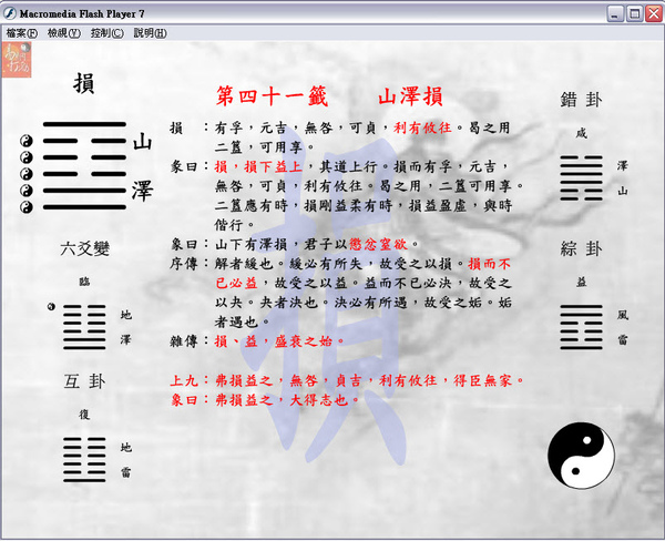 10.占卦按第三下出現圖.jpg