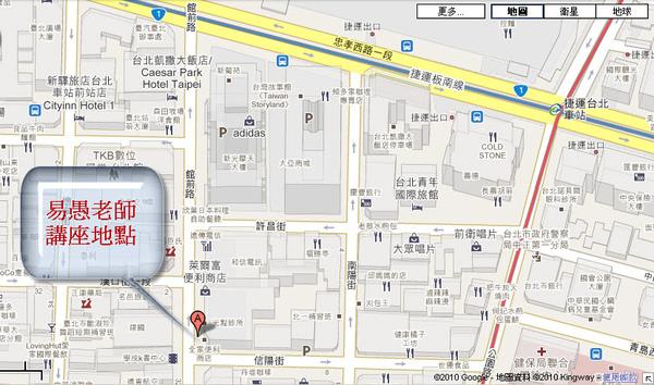 2011.1月講座地圖