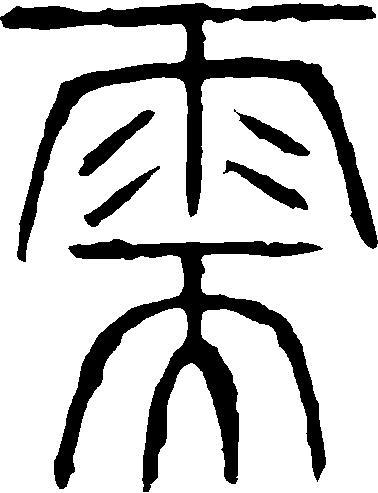 需-古字1